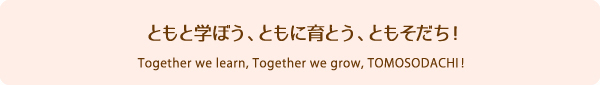 Together we learn, Together we grow, TOMOSODACHI !