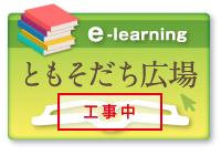 ともそだち広場 e-learning