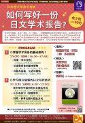 日語學術寫作工作坊~如何寫好一份日文學術報告?